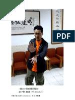 NTUEME99-Novel(Giddens-Taiwan)