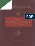 ΝΙΚΟΛΑΟΥ ΧΑΡΑΛΑΜΠΟΥ Γ.Ε.Σ. - Διεθνείς Πολιτικές και Στρατιωτικές Συνθήκες και Συμφωνίες