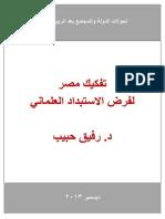 تفكيك مصر