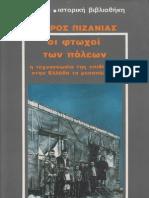 Πιζάνιας-Οι Φτωχοί των Πόλεων η Τεχνογνωσία της Επιβίωσης στην Ελλάδα το Μεσοπόλεμο