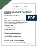 Kanda Sashti Kavasam in Tamil