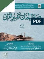 Sirat ul Jinan ( Urdu-Tafseer ul Quran ) Mufti Muhammad Qasim Al-Madani