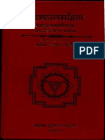 Mahakaal Mahakala Samhita