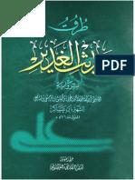Turuq Hadith Al-Ghadir