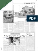 حلم السراية - عمرو عزت