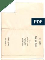 Bharat Samajiya Puja - Daily Pooja Method