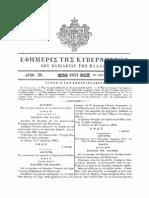 ΦΕΚ 24/10.9.1851