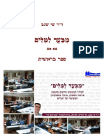 Through the words - Book of Genesisמבעד למלים - ספר בראשית