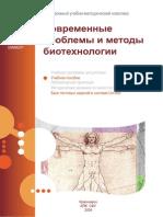 Современные проблемы и методы биотехнологии.pdf