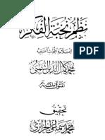 نظم نخبة الفكر - محمد كمال الدين الشمنى
