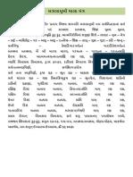 બગલામુખી માલા મંત્ર - Baglamukhi Mala Mantra in Gujarati
