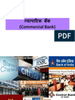 Commercial Bank Functions Final