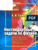 Nonstandard Exercises in Physics (in russian)