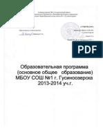 ОБРАЗОВАТЕЛЬНАЯ ПРОГРАММА 2013-2014 уч.г-основная школа