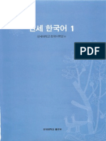Korean Yonsei Book 1_b1 Text