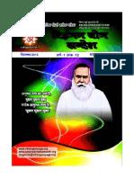 Vihangam Yoga  Sandesh  -December( 2013)