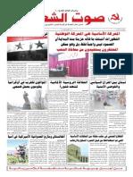 جريدة صوت الشعب العدد 327
