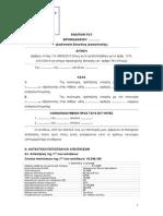 Υπόδειγμα 4161/2013