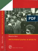 Фуко М. - Интеллектуалы и власть. Часть 1. - 2002