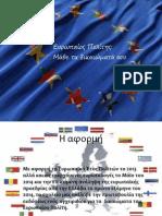 Ευρωπαίος πολίτης-Μάθε τα Δικαιώματά σου