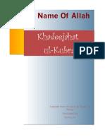 Hadrath Khadeeja (SA)