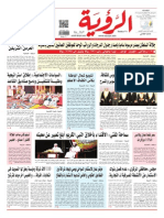 Alroya Newspaper 24-12-2013