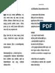 Ganapati Abhishek Sankshipta