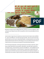 135837664-Proper-time-of-having-meal-खाना-खाने-का-सही-समय-by-Shri-Rajiv-Dixit