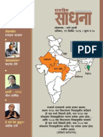Sadhana Weekly - 21 Dec 2013