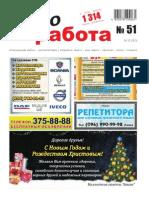 Aviso-rabota (DN) - 51 /136/