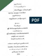Rajayoga Bhashyam