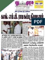 Namathumurasu 2-9-2009