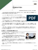 民主党圧勝が日中関係を揺るがす恐れ - DPJ landslide risks unravelling Beijing's closer ties with Tokyo