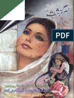 Sargazasht (Khudara Story-impt.) Digest December 2013
