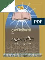 Quaid e Azam Kay Islami Afkar (Www.sadaemuslim.com)