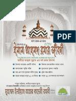 ইমাম আহমদ রযার জীবনী (