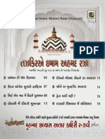 તઝકિરએ ઇમામ અહમદ રઝા (