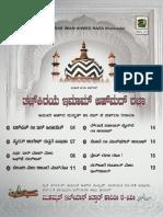 ತಜ್ಕಿರಯೆ ಇಮಾಮ್ ಅಹ್ಮದ್ ರಜಾ (A Brief Biography of Imam Ahmad Raza Khan)