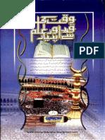 Waqt Ki Qadar Aur Eilm Say Piyar by Maulana Roohullah Naqshbandi