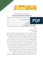 المنهل الصافي والمستوفى بعد الوافي - ابن تغري بردي 1