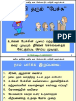 Effective Speaking Tamil
