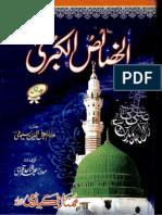 Al Khasais Ul Kubra Vol 1