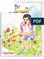 Thirunthiya Asokansiruvar Novel