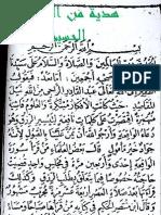 دعوة الواقعة - سيدي عبد القادر الجيلاني