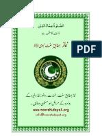 namaz_sunnat, Sunnah way of performing salah/Namaz/Prayer free download book by learnalquran.tk