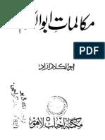 مکالمات ابو الکلام ازاد