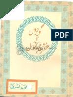 Gujjar History in Urdu