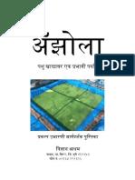 Azola Manual in Marathi