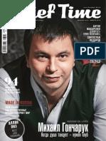 Журнал Chief Time, декабрь 2013 - январь 2014 года
