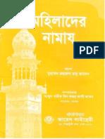 Mohilader-Namaj-Shikkha